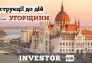 Інструкції до дій: реформи Угорщини (Частина 4)