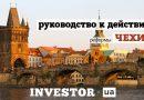 Руководство к действиям: реформы Чехии (часть 6)