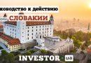 Руководство к действию: реформы Словакии (Часть 1)