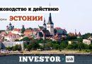 Руководство к действию: реформы Эстонии (Часть 3)