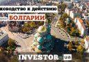 Руководство к действию: реформы Болгарии (Часть 2)