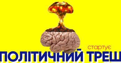 Стриптизер і ЛГБТ: в Україні починається політичний треш