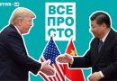 """ВСЕ ПРОСТО: про російські ракети, китайський соціальний рейтинг і """"Втечу з Шоушенка"""""""