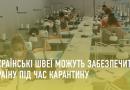 Українські швеї можуть забезпечити країну під час карантину