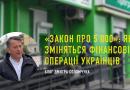 «Закон про 5 000»: як зміняться фінансові операції українців